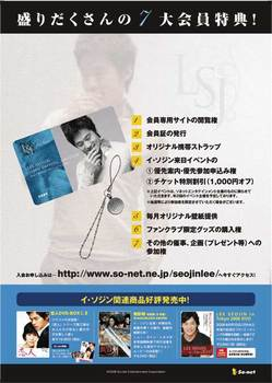 イ・ソジンチラシ-WEB2.jpg